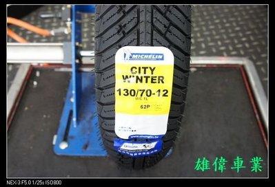 雄偉車業 米其林 CITY GRIP WINTER 通勤晴雨胎 130/70-12 2300元含安裝+氮氣免費灌 現貨中