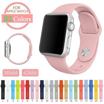 【蘋果錶帶家】嚴選代用 apple watch 矽膠錶帶 38mm 40mm 42mm 44mm 1代2代3代4代5代