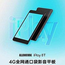 全新現貨~酷比魔方iPlay 8T 8英寸4G全網通3+32G四核 安卓10 便攜平板電腦#21059