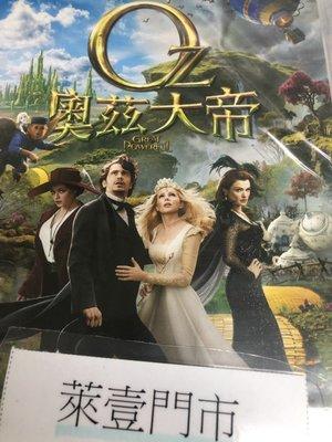 萊壹@54877 DVD 有海報【奧茲大帝】全賣場台灣地區正版片