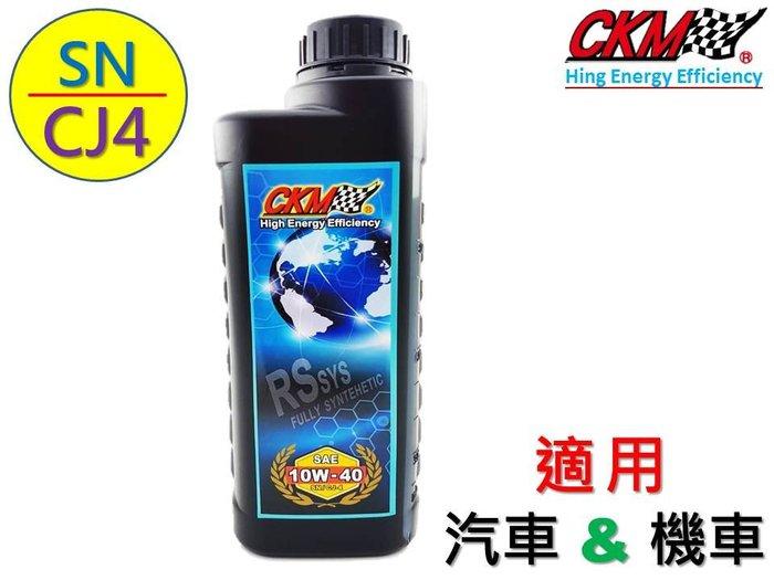 【CKM】RS系列 10W40 超越 原廠 正廠 節能 酯類 全合成 機油 潤滑油 黑油 機車 汽車 汽油 柴油車 適用