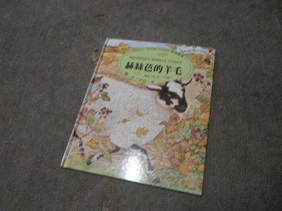 達人古物商《兒童書籍、繪本》赫絲芭的羊...