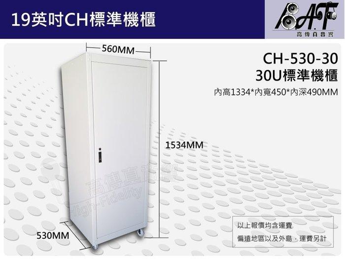 高傳真音響【CH-530-30】30U標準組合機櫃 鐵製 適用監控系統 視聽 實驗室 研究機構