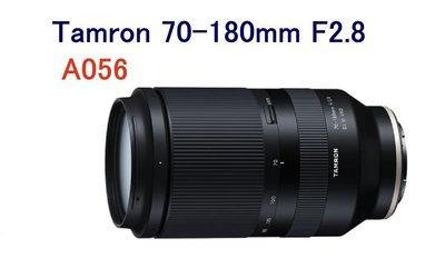 【高雄四海】現貨 公司貨Tamron 70-180mm f2.8 Di III VXD for SONY E  A056
