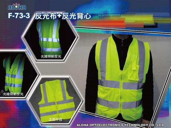 客訂 L,XL 各10件【F-73-3】反光布+反光背心    適合交通警察 清潔隊 夜間工作者