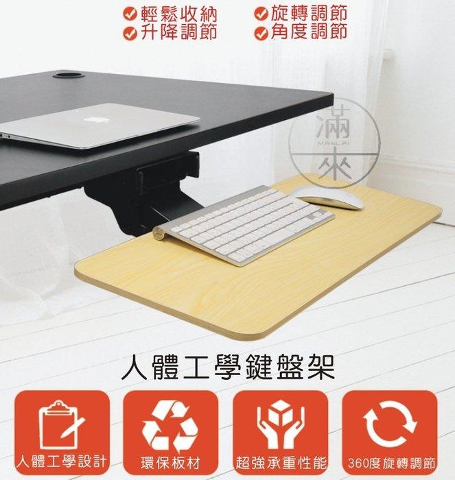 平面款楓木色55cm 鍵盤托架 帶滑軌【奇滿來】高低角度可調節 桌面延長板多功能鍵盤架 鍵盤架 鍵盤托 電腦周邊AVRA