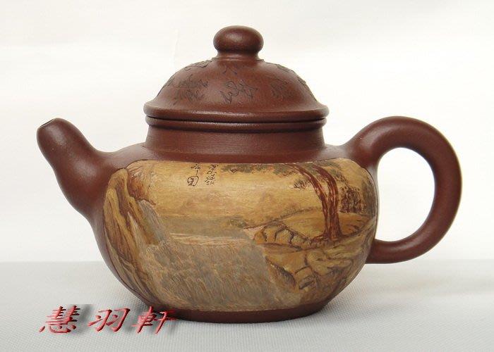 慧羽軒-(五言詩句)泥繪題款開光泥繪山水壺~約450c.c.