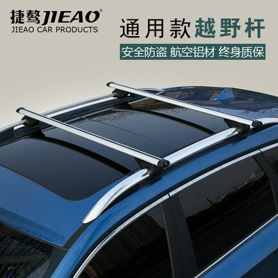 Dream-大眾途安 途觀 途銳 Tiguan改裝專用行李架橫桿 鋁合金橫杠車頂架