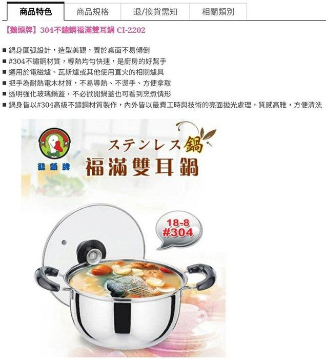 【鵝頭牌】304不鏽鋼福滿雙耳鍋(CI-2202)