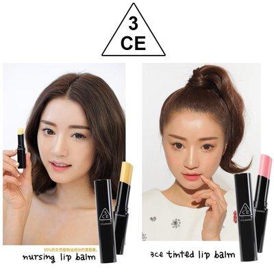 現貨【韓Lin連線代購】韓國 3CE -水潤護唇膏 NURSING無色 / TINTED粉色 Lip Balm