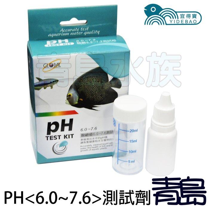 AL。。。青島水族。。。E-010台灣宜得寶-PH 測試劑 水質測試必備 數據準確 檢測容易 淡水海水用