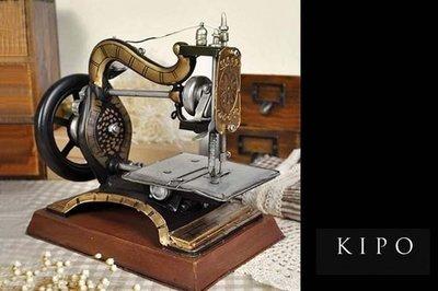 KIPO-專業攝影佈景道具/德國19世紀老式縫紉機模型/裁縫機/復古/攝影道具HFB009003A