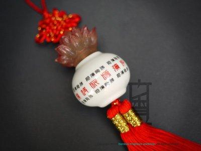 竹香坊【大明咒蓮花球吊飾】鎮宅化煞、平安吉祥、開運風水(不挑色)