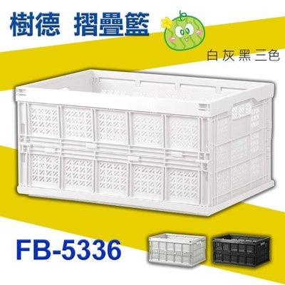 (量販20入) 樹德 巧麗耐重折疊籃 FB-5336  菜籃/果園收納/ 收納箱 /衣物籃 /摺疊籃/果菜籃