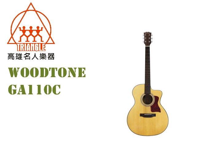 【名人樂器】Woodtone吉他 GA桶系列 合板 GA110C 亮光款 民謠吉他 (附原廠琴袋)