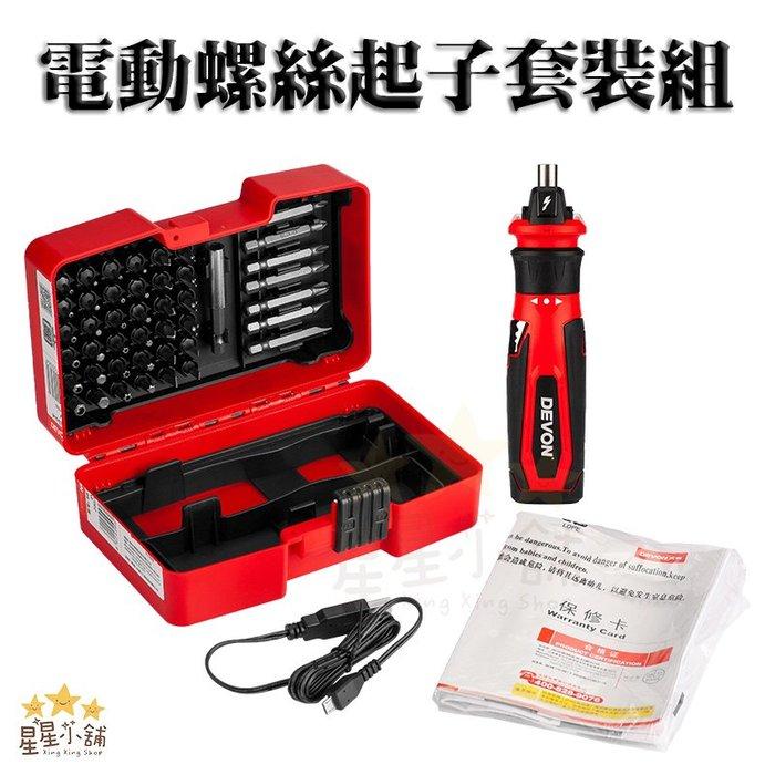 4V 鋰電池 充電式 多功能 電動螺絲起子套裝組 迷你家用 小型 螺絲起子 電動 五金工具