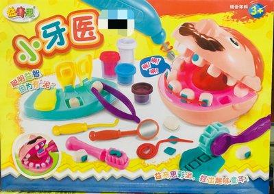 彩泥  小牙醫 黏土 醫生組 牙醫玩具