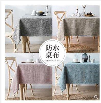 北歐日式棉麻桌布布藝防水防油免洗茶幾ins學生臺布餐桌墊亞中式