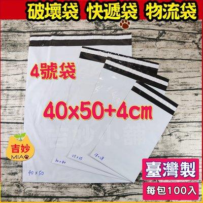 🎁台灣製🍭 快遞袋 破壞袋 物流袋 100入 40*50cm BW40 外白內灰 便利袋 寄件袋 超商袋【吉妙小舖】