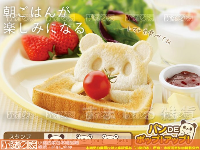 【小豬的家】歐海喲早餐用品~日本帶回之熊貓/熊/青蛙~土司麵包模具
