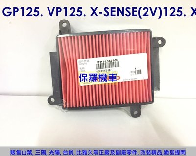 光陽 GP125. VP125 原廠 空氣濾清器(空氣濾芯)