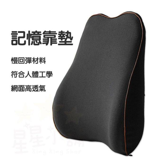 台灣出貨 記憶網面靠墊 靠墊 靠枕 腰靠 開車 辦公室 記憶材質 舒適透氣 人體工學設計