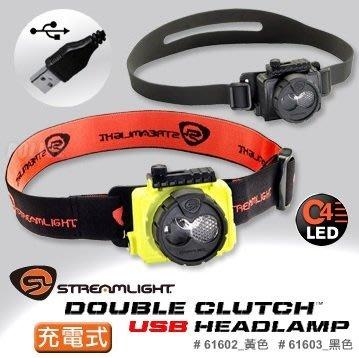【LED Lifeway】Streamlight Double Clutch USB充電式頭燈 #61602/61603