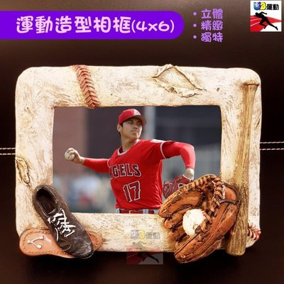 【UB運動】超質感棒球運動相框(橫立) 極立體浮雕裝飾 運動禮品 送禮首選 居家擺飾 運動擺飾
