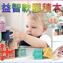 [現貨在台 台灣出貨]益智軟膠積木 嬰兒玩具 6-12個月可啃咬 1-3歲兒童益智玩具 彩色浮雕 積木玩具 嬰兒洗澡玩具