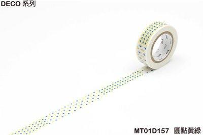 《MT和紙膠帶MT01D157》DECO系列的 圓點黃綠(15mm),手作膠帶裝飾手帳相本、卡片筆記