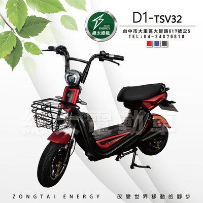 【總太電動車】D1-TSV32(鉛酸/鋰電)電動自行車簡易款-電動休閒車-電動車-代步車