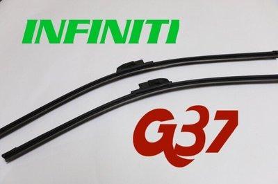 SFC INFINITI G37 Sedan G series 專用雨刷 軟骨雨刷 雨刷