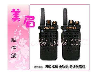 美眉配件 FRS-920 無線電 對講機 免執照 待機長 防干擾 可寫頻  AnyTalk NCC認證 公司貨 一組兩入