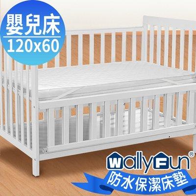 WallyFun 屋麗坊 (防水款) 嬰兒床專用平單式防水保潔墊 120X60--100%台灣製造(還可接受訂製尺寸喔)