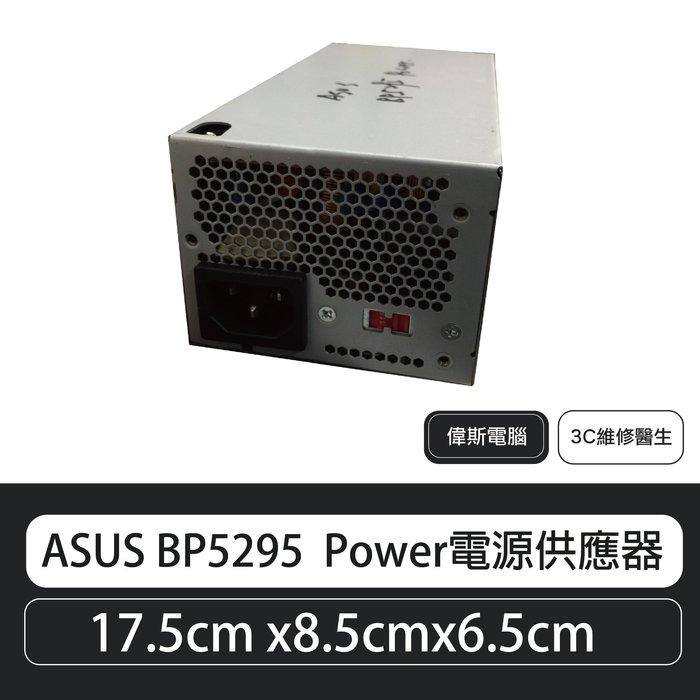 ASUS BP5295  Power電源供應器   #ASUS電源供應器 #華碩電源供應器