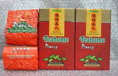 **蜜香甘醇【凍頂美人】阿里山著蜒蜜香烏龍茶 Teahome茶坊
