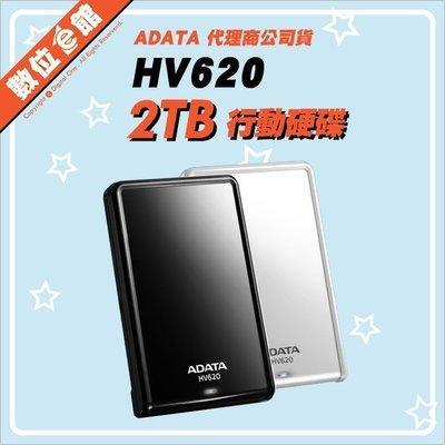 【公司貨【全新盒裝】ADATA 威剛 2T 2TB HV620S USB3.1 薄款 2.5吋行動硬碟 外接式硬碟