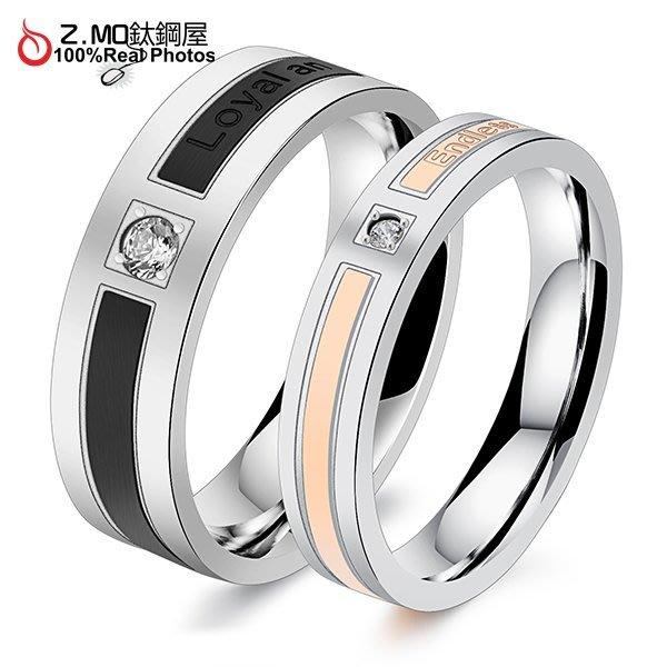 情侶對戒指 Z.MO鈦鋼屋 情侶戒指 字母戒指 白鋼戒指 字母對戒 線條戒指 閃亮水鑽 刻字【BKY145】單個價