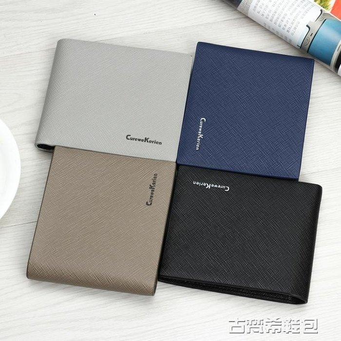 皮夾錢夾 男士韓版青年短款錢包多卡位超薄錢夾橫款時尚學生休閒皮夾潮