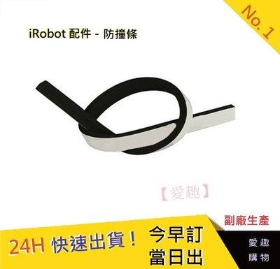 iRobot防撞條【愛趣】 通用880/ 780/ 770/ 650/ 630防撞條 irobot掃地配件 掃地機12副廠 彰化縣