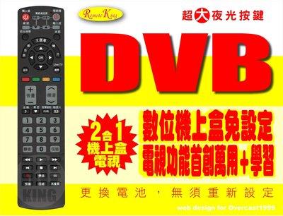 【遙控王】電視+數位機上盒2合一多功能遙控器_適用系統HYA新永安,適用業者大揚