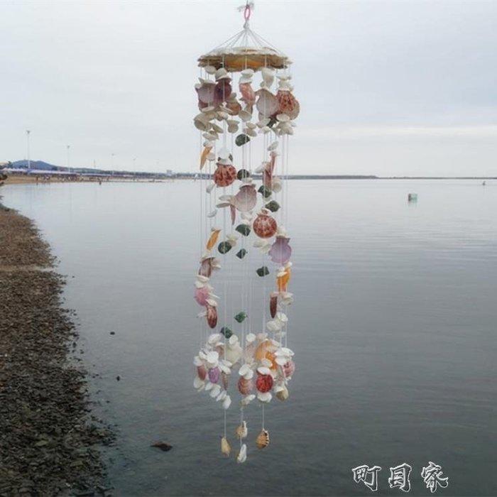 免運~天然海螺貝殼創意家居裝飾生日七夕旅游區禮物成品風鈴 【卓越名坊】