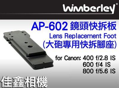 @佳鑫相機@(全新品)Wimberley AP-602 鏡頭快拆板For Canon 400 f/2.8 IS,600 f/4 IS ,800 f/5.6 IS