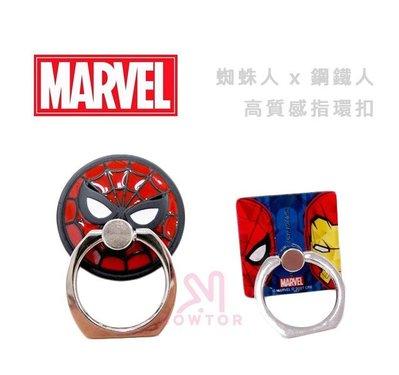 光華商場。包你個頭【Marvel】漫威 立體蜘蛛人 指環支架 手機支架 360度旋轉 站立 2件9折