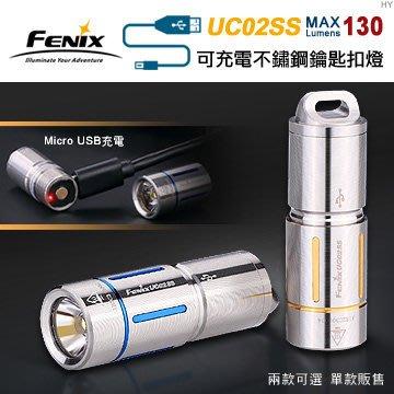 丹大戶外【Fenix】UC02SS 可充電不鏽鋼鑰匙扣燈 鑰匙圈手電筒/戶外照明/可充電/緊急照明/130流明 雙色可選