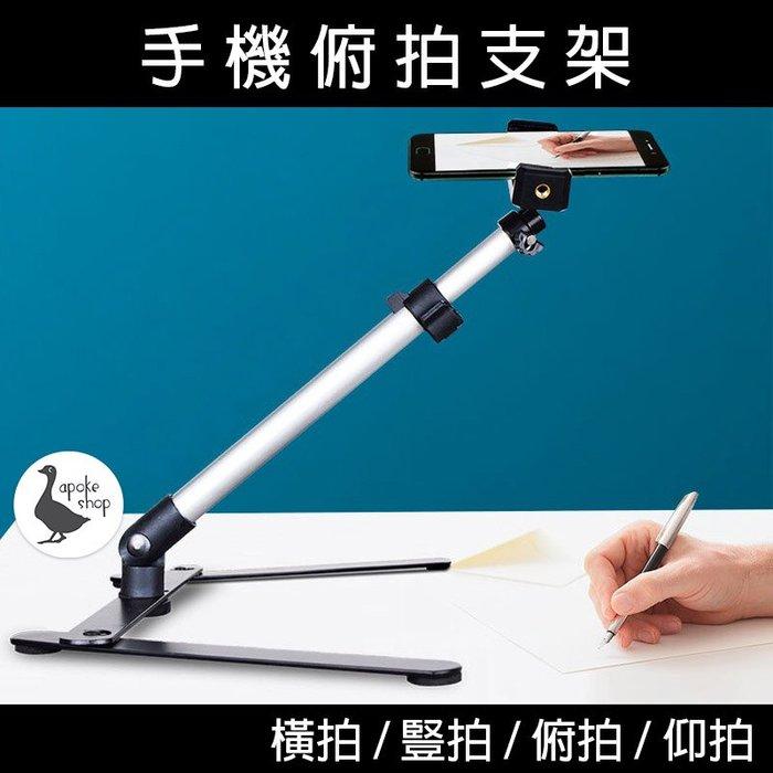 拒絕手抖 俯拍支架 翻拍 神器 相機 手機 穩定 桌面 手機 支架 直播 拍攝 錄影 書本 掃描 照片 穩定 手持 自拍