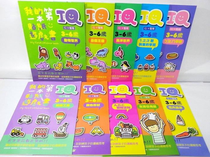 比價網~~企鵝【我的第一本IQ貼紙遊戲書(全套共10本)】完整版