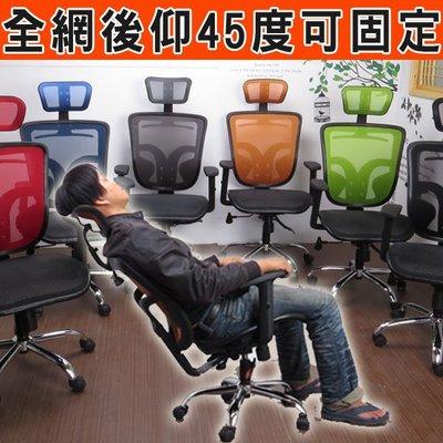 現代#神盾椅背壓框墊網布全網椅 電腦椅...