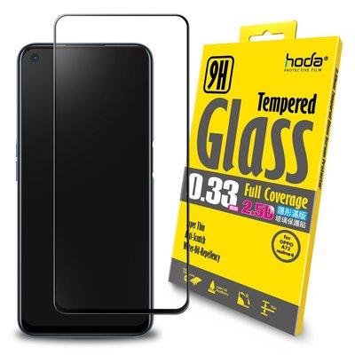 hoda 隱形 高透光 0.33mm  2.5D 9H 滿版 鋼化玻璃保護貼,realme 6 6.5吋 A72