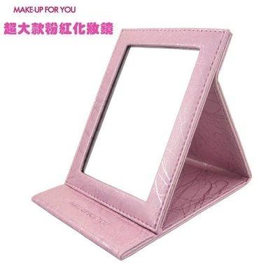 【 愛來客 】超大粉紅色MAKE-UP FOR YOU 折疊化妝鏡巧妝鏡進口PU皮質  鏡面防霧化玻璃 現貨